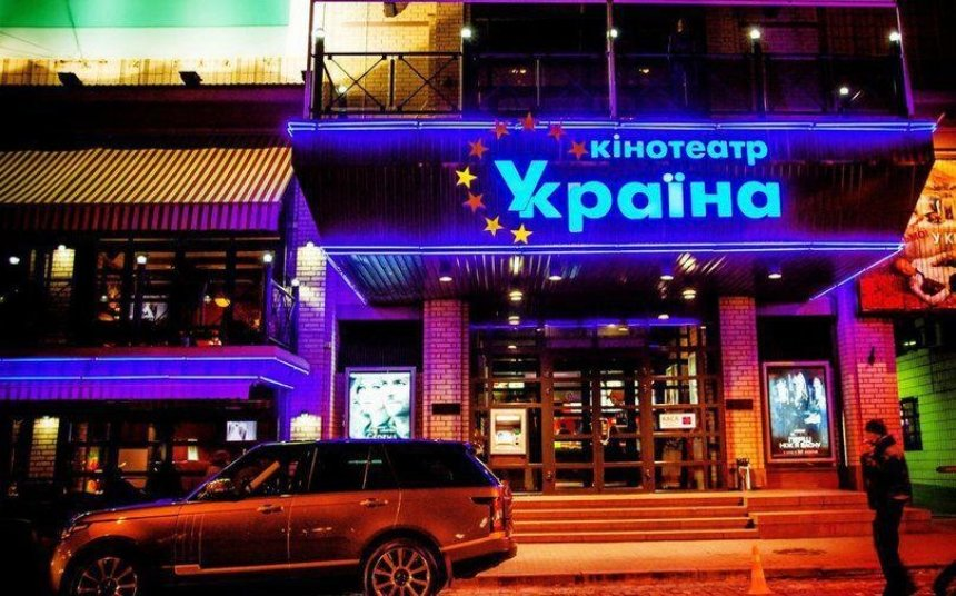 Кинотеатр «Украина» все-таки закрывается