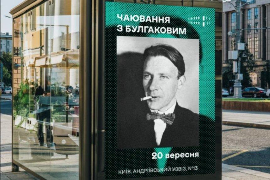 Музей Булгакова получил новую айдентику и сайт