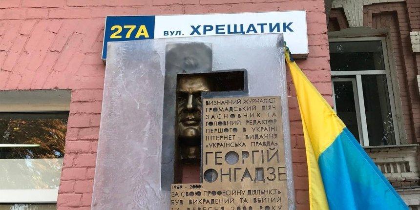 На Крещатике открыли памятную доску Георгию Гонгадзе