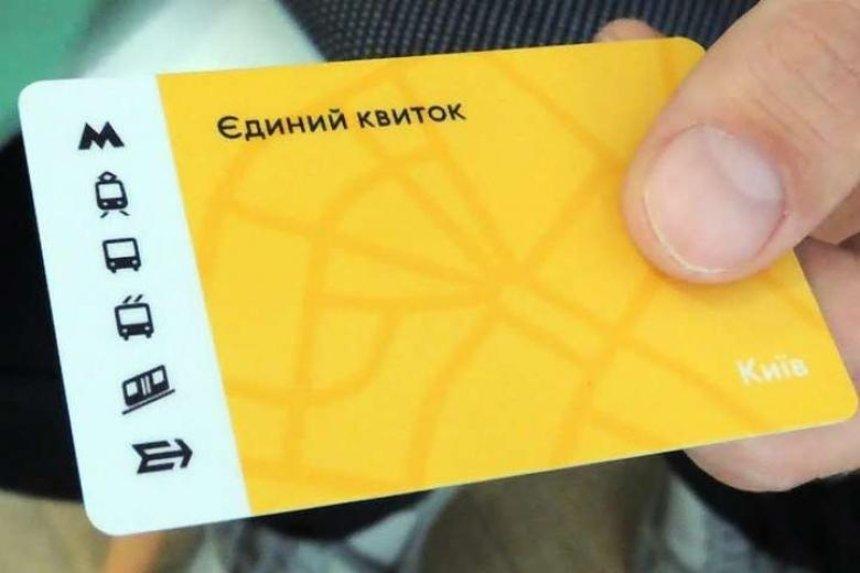 В сентябре в столице начнут продавать единый электронный билет