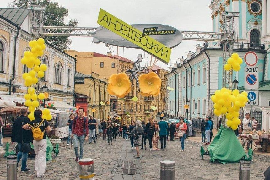 День рождения Андреевского спуска: опубликована программа