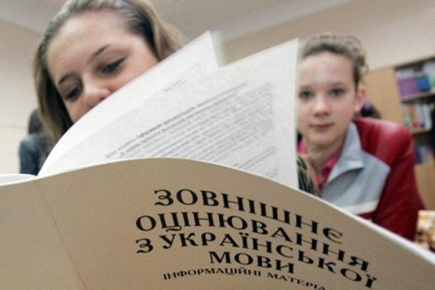 Для выпускников отменили обязательное ВНО по украинской литературе