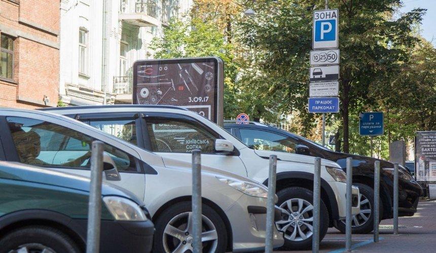 ВКиеве «вывели из тени» еще 214 ночных парковочных площадок