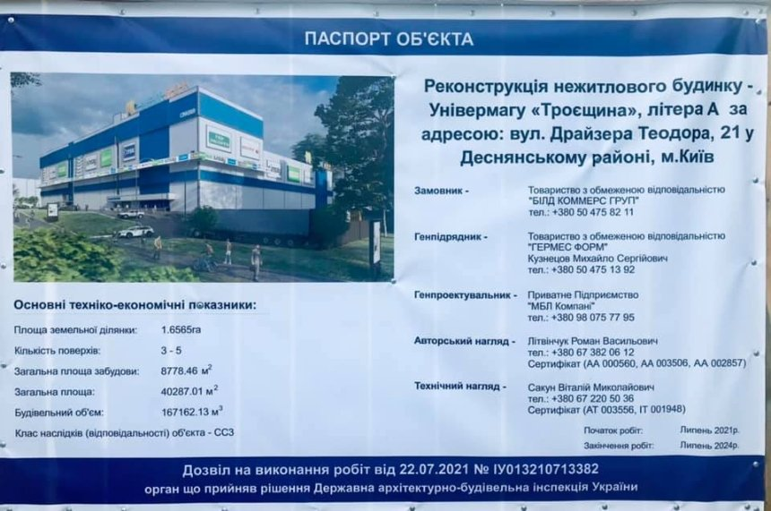 Фото: facebook.com/gromrada.desn