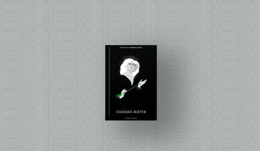 Щопочитати увересні: 10нових книжок для осіннього дозвілля
