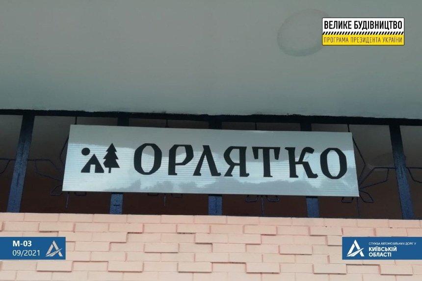 Фото: facebook.com/kyyivskaSAD