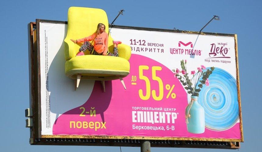 Говорящее кресло иживая девушка наборде: вКиеве заметили необычную рекламу