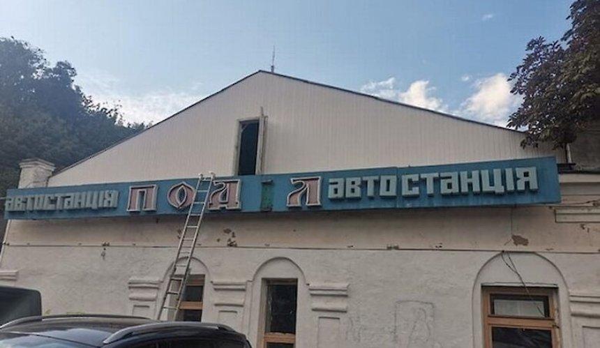 ВКГГА рассказали, что будет савтостанцией «Поділ» вближайшие годы