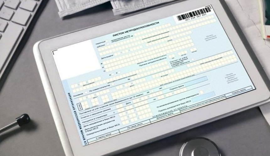 Переход на электронные больничные продлили до октября