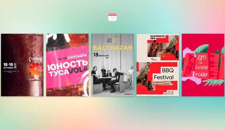 Концерт Balthazar, Strichka Festival иджазовый «Кураж»: куда пойти вКиеве 17-19 сентября