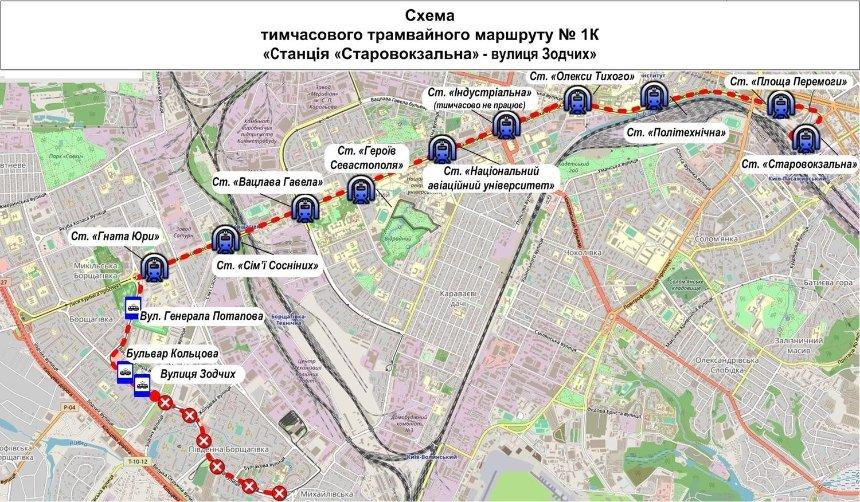 Изображение: «Київпастранс»