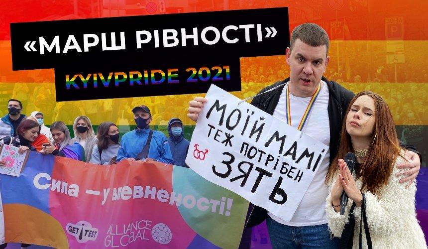 Як ми сходили на «Марш рівності» KyivPride 2021