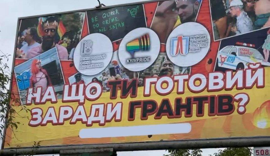 ВКиеве заметили биллборды сгомофобными плакатами: что говорят владельцы щитов