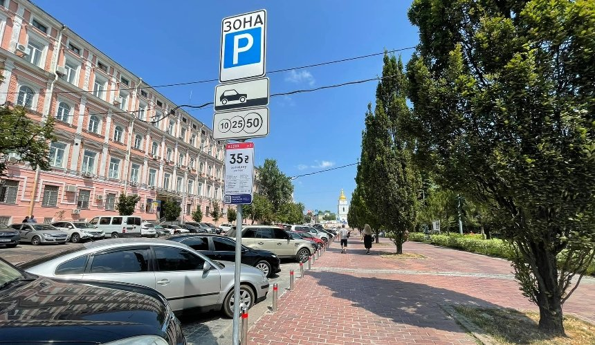 Где вКиеве расположены платные парковки исколько они стоят