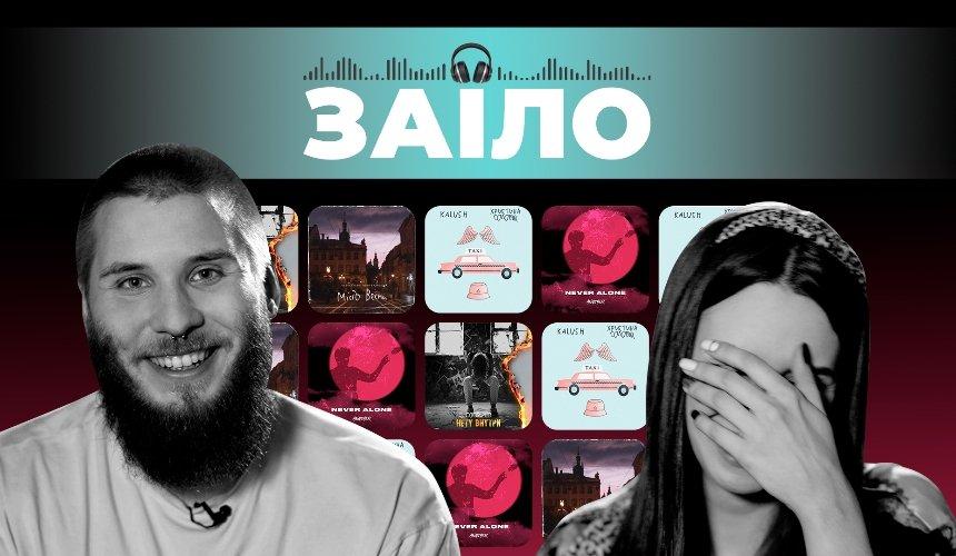 Another, Kalush, Христина Соловій, Вакарчук, Один в каное та O.Torvald | Заїло #12