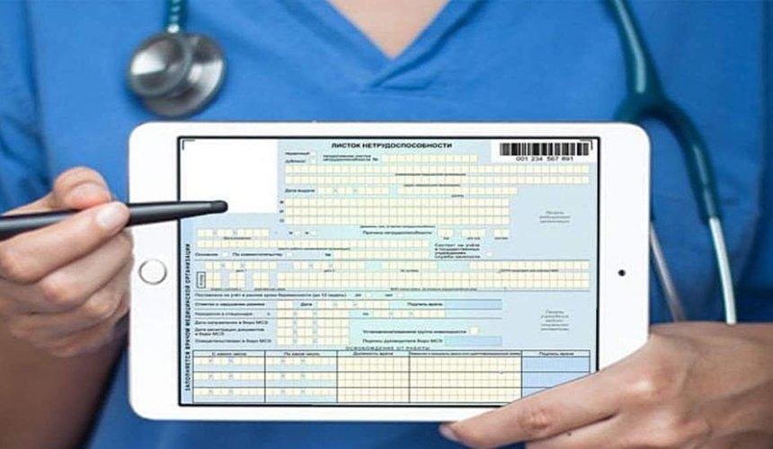 С 1 октября в Украине будут только электронные больничные