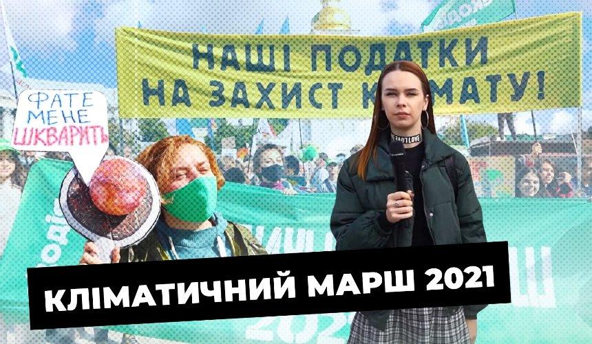 Кліматичний марш 2021. Як це було?