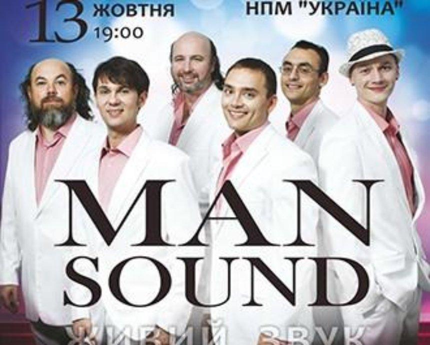 Юбилейный концерт ManSound: розыгрыш билетов