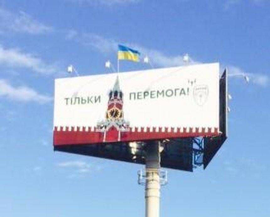 Кремль – наш: УКРОП символічно встановив український прапор на Спаську вежу Кремля