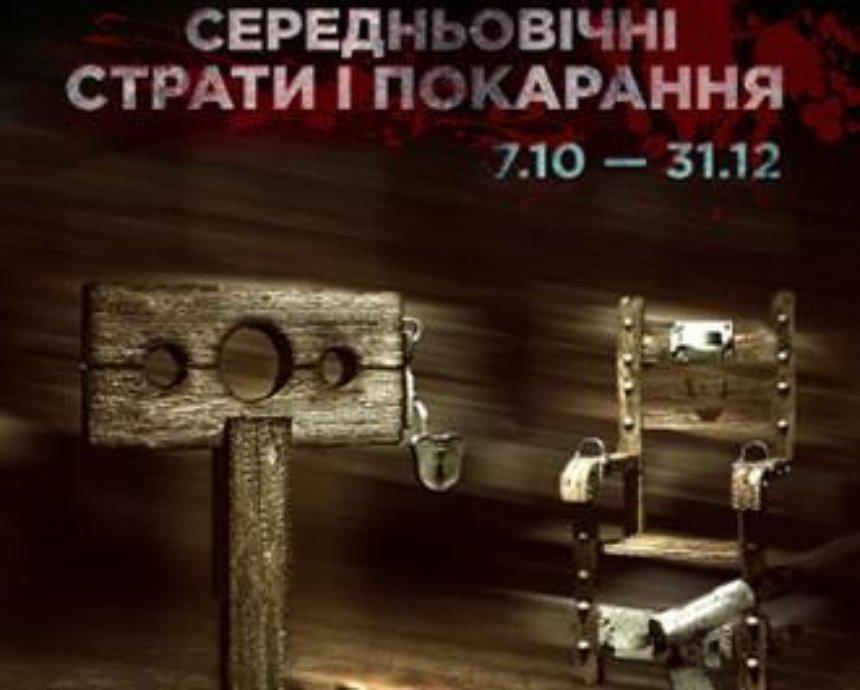 """Выставка """"Средневековые казни и наказания"""": розыгрыш билетов"""