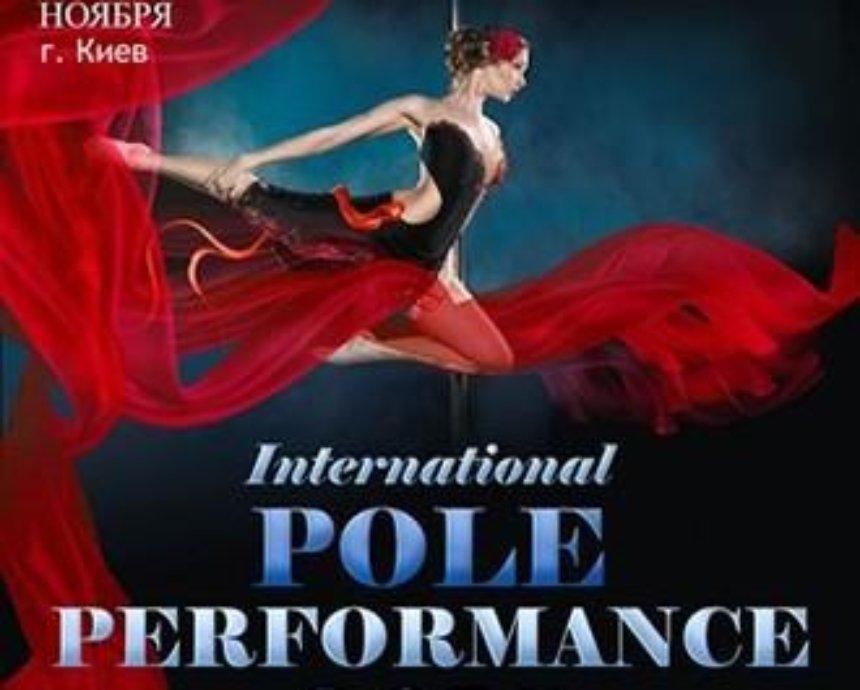 International POLE PERFORMANCE 2015: розыгрыш билетов