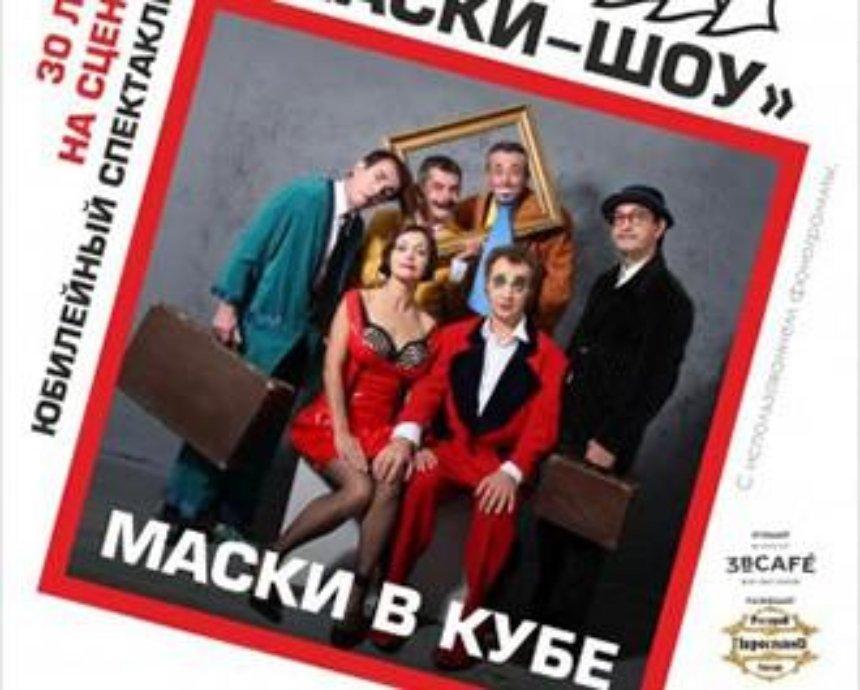 """Спектакль """"Маски в кубе"""": розыгрыш билетов"""