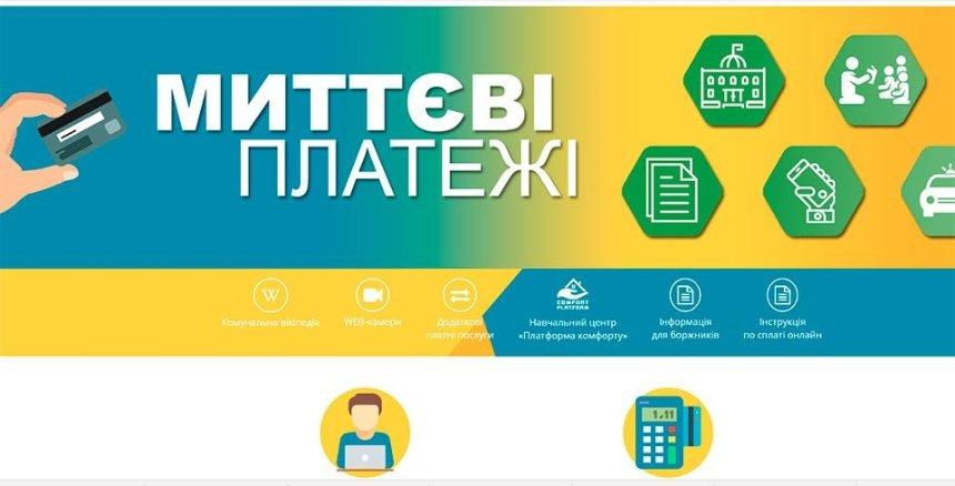 Не выходя из дома: в КГГА показали новый сервис для оплаты коммуналки онлайн