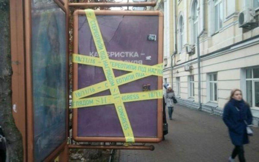 Стало известно, кто стоит за сексистскими плакатами в Киеве
