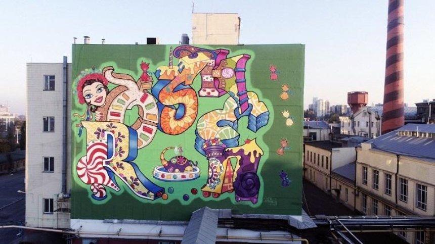 Американская художница нарисовала «конфетный» мурал нафабрике «Рошен» (фото)