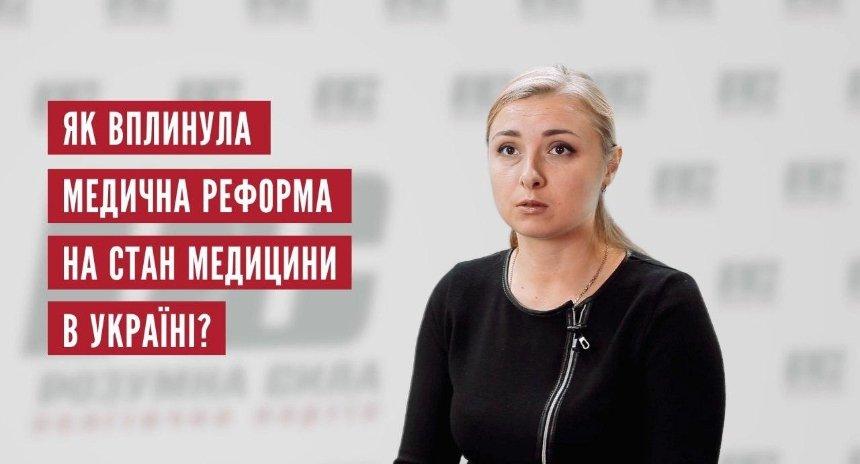«Разумная сила»: Медицинская реформа нарушает конституционные права украинцев (видео)