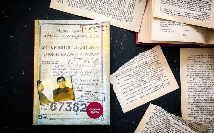 Книгу о Стусе прочитают при свечах возле Печерского суда