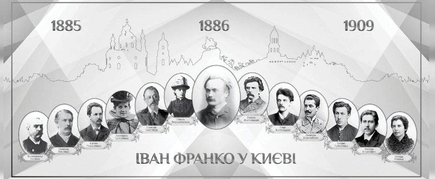 В Киеве представили виртуальный музей Ивана Франко