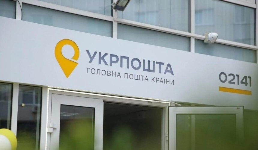 Сноября 120 киевских отделений «Укрпошти» будут работать без выходных: полный список
