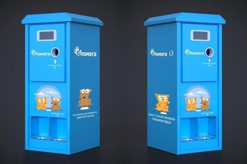 ВКиеве появится бокс «Япомога» для приема пластиковых бутылок ипомощи бездомным животным