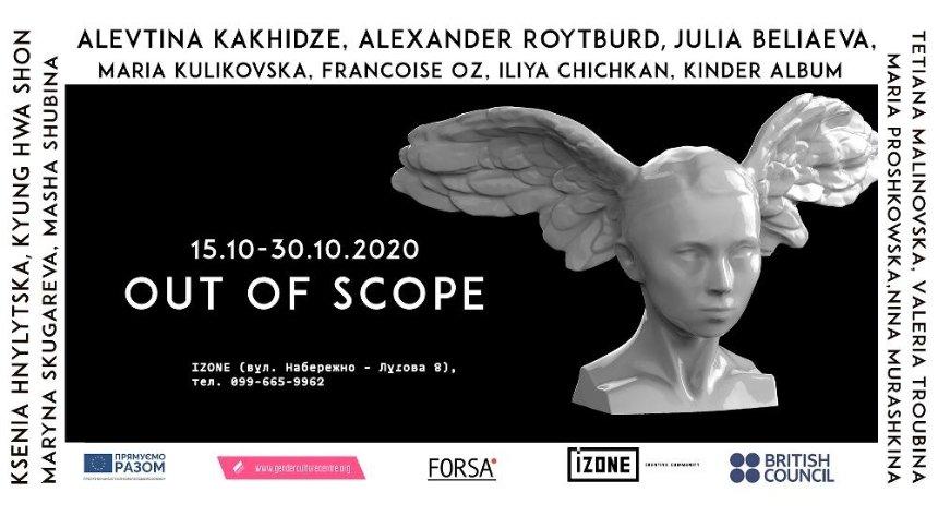 Out of Scope: в Киеве покажут международный проект, посвященный  правам женщин