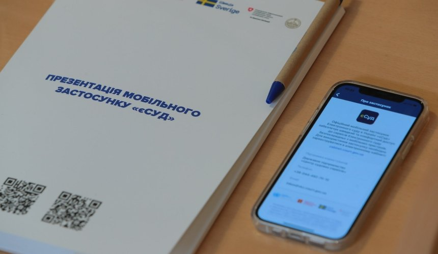 В Украине начало работать приложение «єСуд»