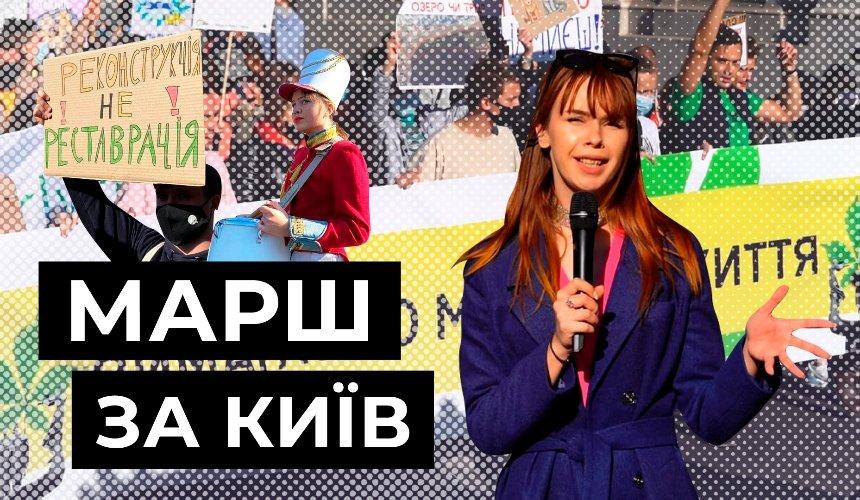 Марш за Київ. Як це було?