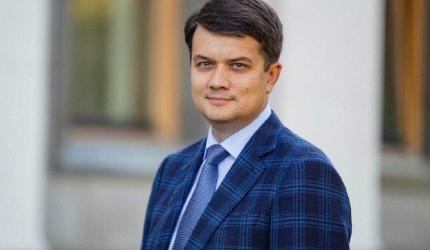 ВР отправила в отставку Дмитрия Разумкова