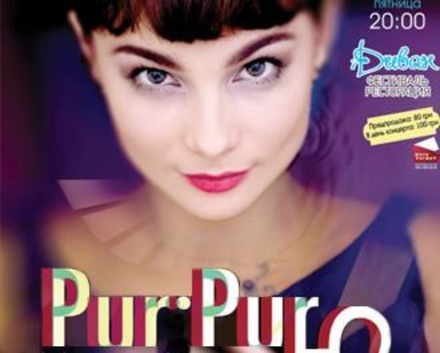 Юбилейный концерт группы «Pur:Pur»: розыгрыш билетов (завершен)
