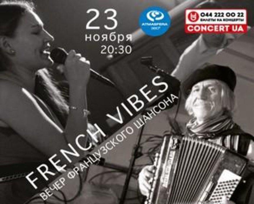 Французский шансон со спецэффектами «French Vibes»: розыгрыш билетов (завершен)