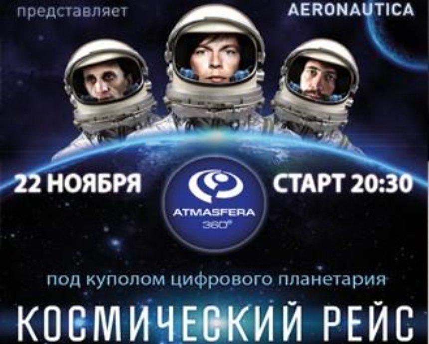 Сферическое шоу-мюзикл от AERONAUTICA: розыгрыш билетов (завершен)