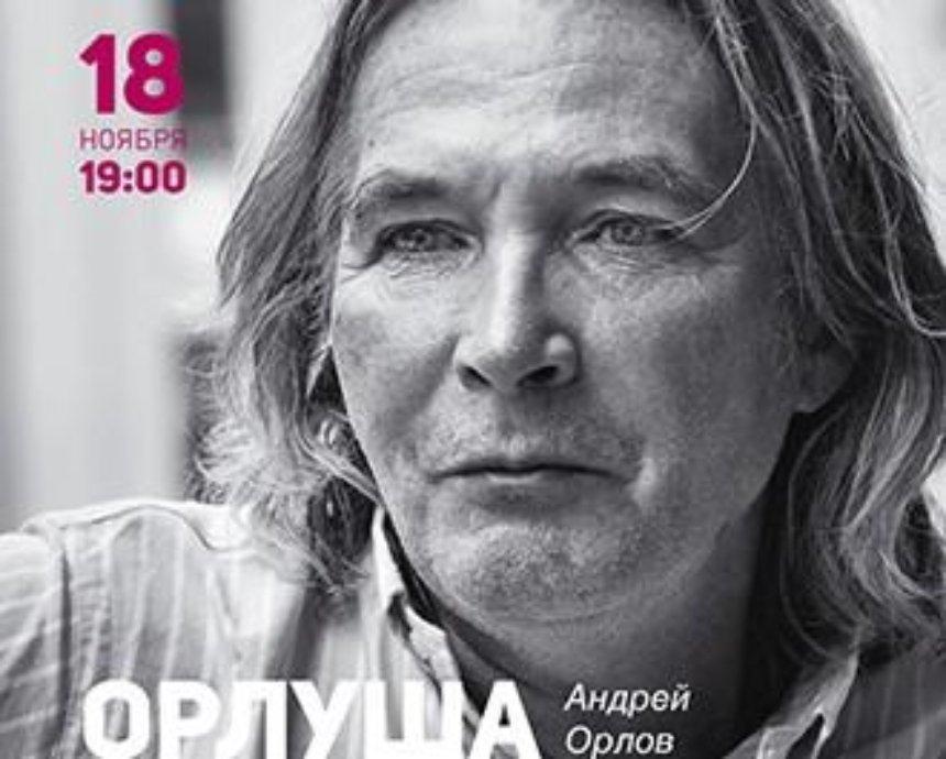 Концерт Орлуши «Поэтическое убежище»: розыгрыш билетов