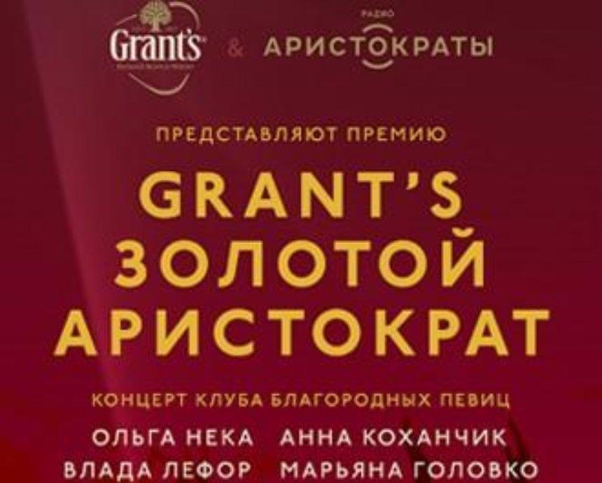 20 ноября состоится вручение премии «Grant's Золотой Аристократ»