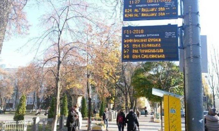 У столиці встановили майже сто табло для відстеження громадського транспорту (фото)
