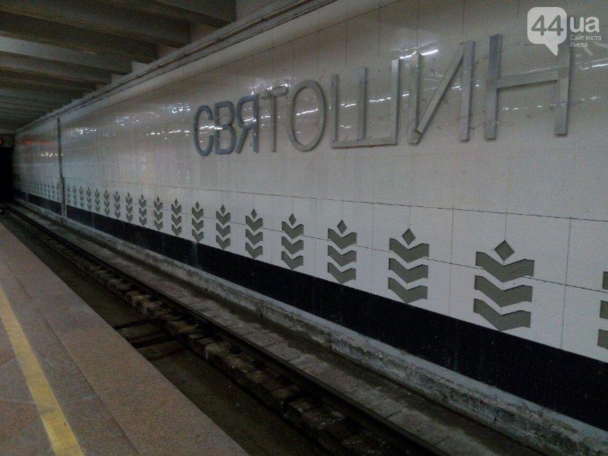Ремонт метро «Святошин»: как сейчас выглядит станция (фото)