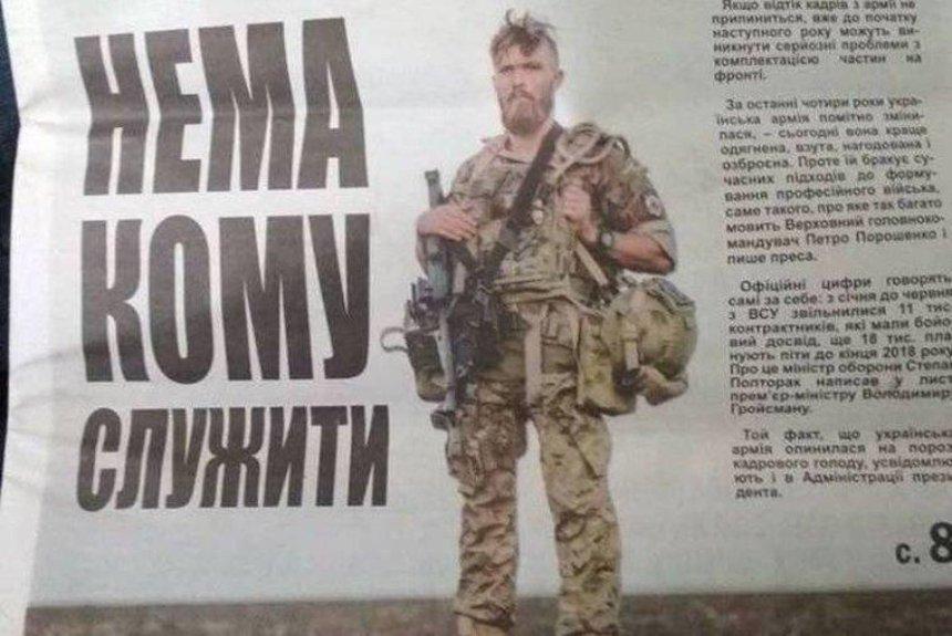 Ветераны пикетировали офис Тимошенко из-за использования фото бойца АТО (видео)