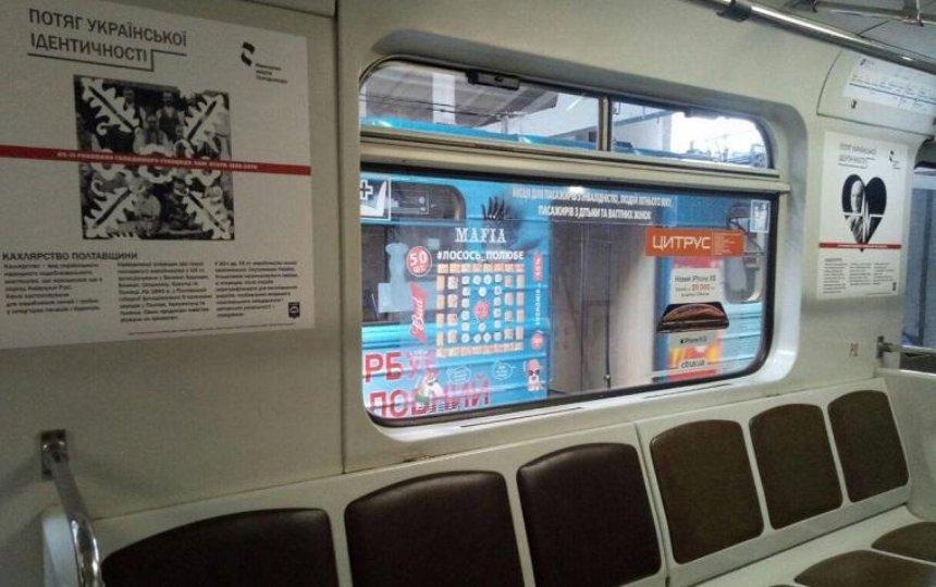 У столичній підземці курсує потяг «української ідентичності» (фото)