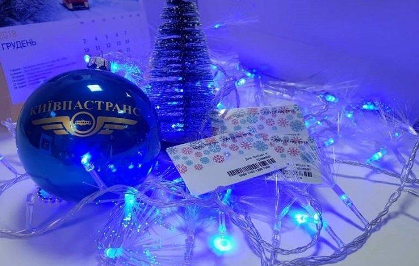 В«Киевпастрансе» показали праздничные проездные