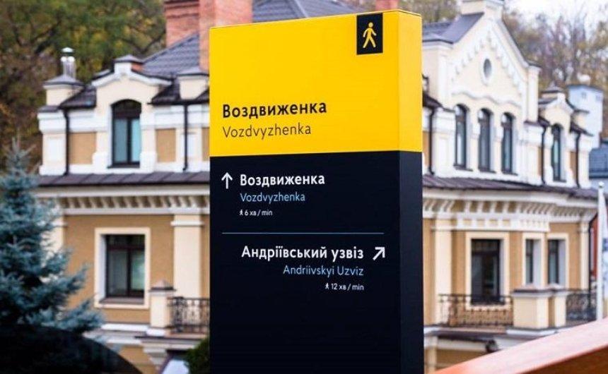 В столице появились новые навигационные таблички (фото)