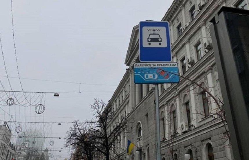 На столичных улицах появятся стоянки для такси (фото)